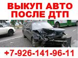 Выкуп битых и неисправных автомобилей. Москва. Выезд в Регионы РФ