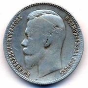 редкая монета Российской империи 1700 — 1917