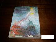 Славянские сказки. Сказки для царевны Несмеяны