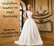 Свадебные, детские и вечерние платья по индивидуальному заказу!