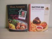 изумрудная книга рецептов И.Лазерсон 2кн.