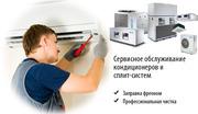 Сервис кондиционеров,  чистка,  техобслуживание,  дозаправка